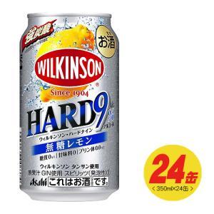 (アサヒ)ウィルキンソン・ハードナイン 無糖レモン 350ml×24本(1ケース)|sakedepotcom