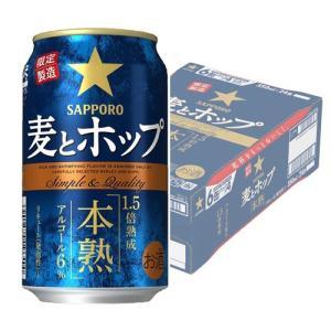 (期間限定セール)サッポロ 麦とホップ 本熟 350ml×24本 1ケース sakedepotcom