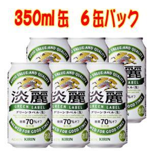 キリン 淡麗グリーンラベル 350ml 6缶パックの商品画像