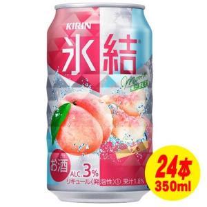 (キリン)氷結 もも 350ml×24本(1ケース)|sakedepotcom