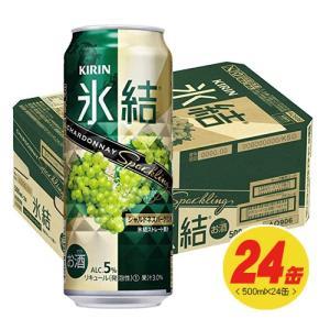 (キリン)氷結 シャルドネスパークリング 500ml×24本(1ケース)|sakedepotcom