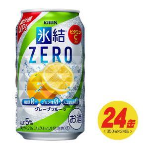 (キリン)氷結 ゼロ(ZERO)グレープフルーツ 350ml×24本(1ケース)(1個口は2ケースまでです)|sakedepotcom