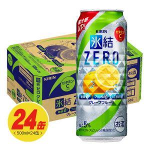(キリン)氷結 ゼロ(ZERO)グレープフルーツ 500ml×24本(1ケース)(1個口は2ケースまでです)|sakedepotcom