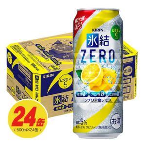 (キリン)氷結 ゼロ(ZERO)シチリア産レモン 500ml×24本(1ケース)(1個口は2ケースまでです)|sakedepotcom