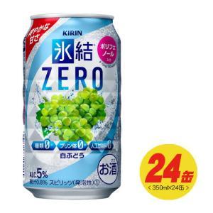(キリン)氷結 ゼロ(ZERO)白ぶどう 350ml×24本(1ケース)(1個口は2ケースまでです)|sakedepotcom