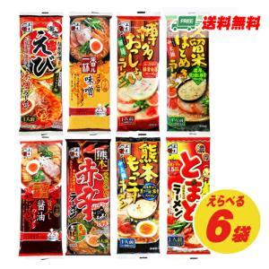 (クリックポスト送料無料)五木食品  選べる7袋 棒ラーメン 乾めん(代引き決済不可・日時指定不可)|sakedepotcom
