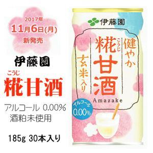 (伊藤園) 健やか糀甘酒 缶 185g×30本 1ケース (2ケースで送料無料)|sakedepotcom