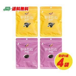 メール便送料無料 阿部幸製菓 かきたね 7種から選べる 3袋セット(代引き・配達日時指定不可)