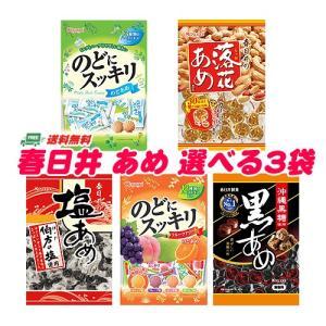 500円ポッキリ!! 春日井 のどあめ  落花生あめ 黒あめ...