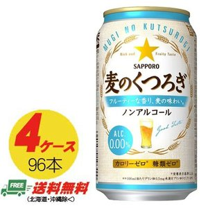 (送料無料)サッポロ 麦のくつろぎ〈アルコール0.00%〉350ml×96本(4ケース) sakedepotcom