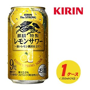 (キリン)キリン・ザ・ストロング 本格レモン 350ml×24本(1ケース)|sakedepotcom