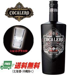 【送料無料】コカレロ ネグロ 700ml  29度 COCALERO 正規品 (ショットグラス 1個付)|sakedepotcom
