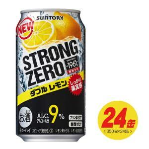 サントリー -196℃ ストロングゼロ ダブルレモン 350ml×24缶 1ケース|sakedepotcom