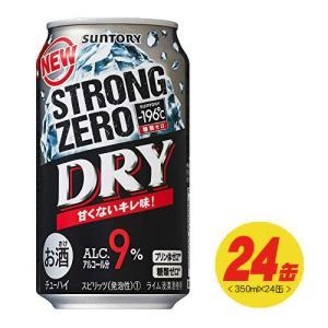 サントリー -196℃ ストロングゼロ ドライ DRY 350ml×24缶 1ケース|sakedepotcom