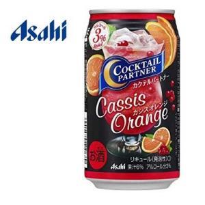 アサヒ カクテルパートナー カシスオレンジ 350ml×24缶 ケース|sakedepotcom