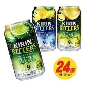 キリン ビターズ 4種×6缶 350ml アソート(のみくらべ) 1ケース|sakedepotcom