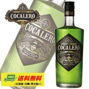 コカレロ COCALERO 29度 700ml(コカの葉のリキュール)(グラス1個付)(3本以上で送料無料)