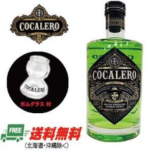 【2本以上なら送料無料】コカレロ COCALERO 29度 ハーフボトル 375ml (ボムグラスまたはショットグラス 1個付)《コカの葉のリキュール》|sakedepotcom