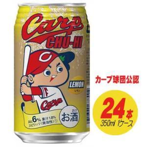 中国醸造 カープチューハイ レモン 350ml×24缶|sakedepotcom