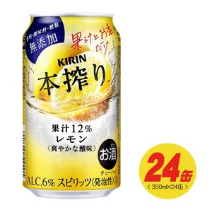 (キリン)本搾り レモン 350ml×24本(1ケース)|sakedepotcom