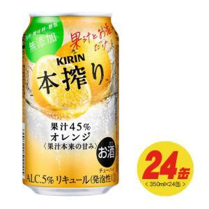 (キリン)本搾り オレンジ 350ml×24本(1ケース)|sakedepotcom