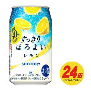 (サントリー)すっきりほろよい レモン 350ml×24本(1ケース)|sakedepotcom