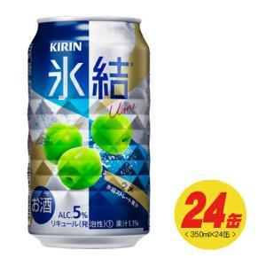 (キリン)氷結 ウメ 350ml×24本(1ケース)(1個口は2ケースまでです)|sakedepotcom