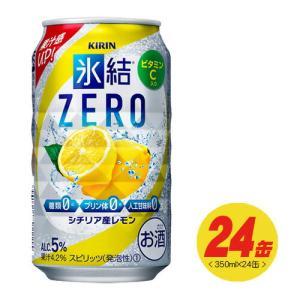 (キリン)氷結ZERO シチリア産レモン 350ml(1ケース)|sakedepotcom