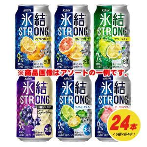 (キリン) 氷結ストロング 6種アソート 350ml 6種×各4本 1ケース(24本)|sakedepotcom