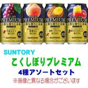 (サントリー)こくしぼりプレミアム 6種アソート 6種×各4本 350ml(1ケース)(1個口は2ケースまでです) sakedepotcom