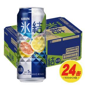 キリン 氷結 グレープフルーツ 500ml×24缶 1ケース