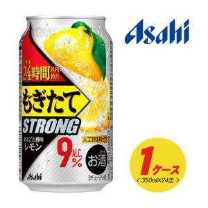 (アサヒ)もぎたて まるごと搾り レモン 350ml×24本(1ケース)(1個口は2ケースまでです)|sakedepotcom