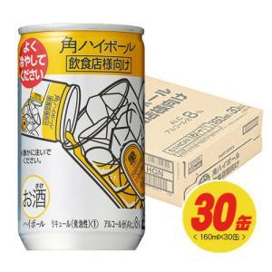 (サントリー)角ハイボール缶〈業務用〉8% 160ml×30本(1ケース)(1個口は2ケースまでです) sakedepotcom