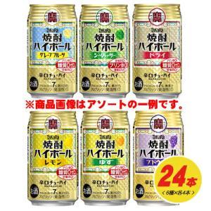 タカラ 焼酎ハイボール 350ml アソート(のみくらべ) 24缶(8種類×3缶)  1ケース|sakedepotcom