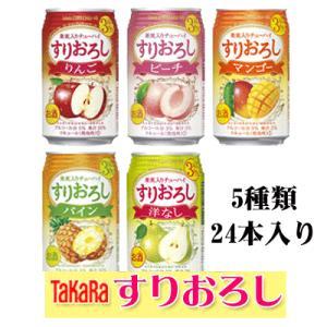 タカラ 缶チューハイ すりおろし アソート(のみくらべ) 5種|sakedepotcom