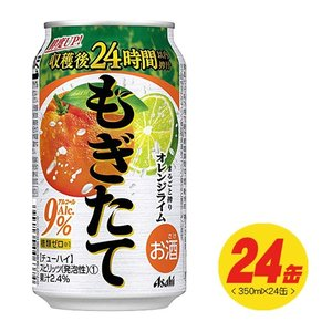 (アサヒ)もぎたて まるごと搾り オレンジライム 350ml×24本(1ケース)(1個口は2ケースまでです)|sakedepotcom