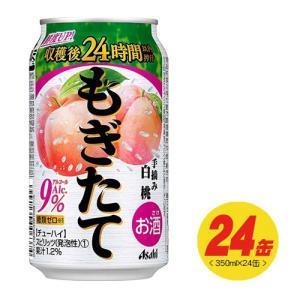 (アサヒ)もぎたて まるごと搾り 白桃 350ml×24本(1ケース)(1個口は2ケースまでです)|sakedepotcom