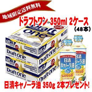 (数量限定)キャノーラ油付きサッポロ ドラフトワン 350ml × 2ケース(送料無料)|sakedepotcom