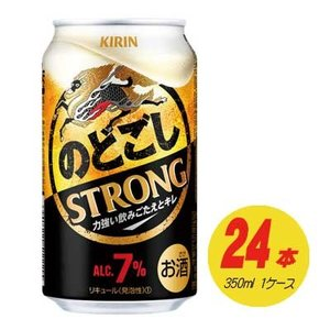 キリン のどごしストロング( STRONG) 350ml×24本【1ケース】 sakedepotcom