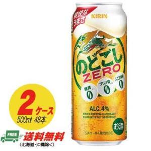 【送料無料】キリン  のどごしゼロ(ZERO) 500ml×48本  【2ケース】|sakedepotcom