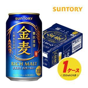 (期間限定セール)サントリー 金麦 350ml×24缶 1ケース(1個口は2ケースまでです)|sakedepotcom