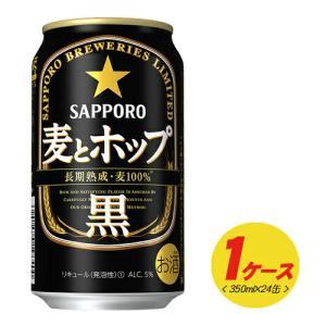 サッポロ  麦とホップ(黒)350ml×24本 1ケース(1個口は2ケース迄です)