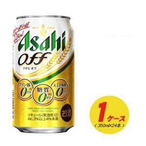 (期間限定セール)アサヒ オフ (Off) 350ml×24缶 1ケース(1個口は2ケースまでです)|sakedepotcom