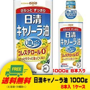 (送料無料)日清キャノーラ油 1000g 8本入り【1ケース】 sakedepotcom