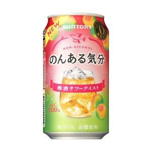 【サントリー】のんある気分 梅酒サワーテイスト  350ml【1ケース】|sakedepotcom