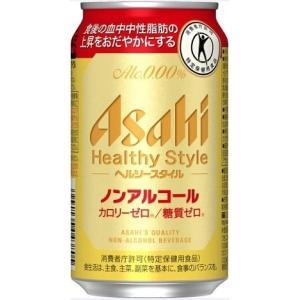 【トクホ】アサヒ ヘルシースタイル ノンアルコール ビールテイスト (0.00%) 350ml×24缶 1ケース(1個口は2ケースまでです) sakedepotcom