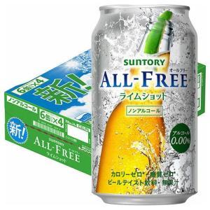 サントリー ノンアルコール オールフリー ライムショット 350ml×24缶 1ケース(1個口は2ケースまでです) sakedepotcom