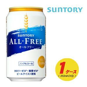 (期間限定セール)サントリー オールフリー(アルコール0.00%)350ml×24本 1ケース|sakedepotcom