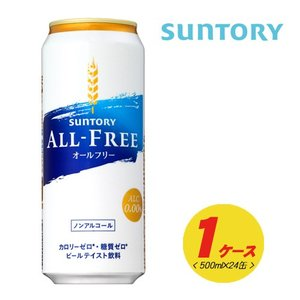 【ノンアルコール】サントリー オールフリー (アルコール0.00%) 500ml×24本【1ケース】(1個口は2ケースまでです) sakedepotcom