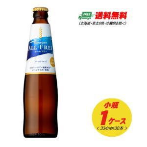 サントリー ノンアルコール オールフリー 小瓶 334ml 1ケース(30本)(送料無料) |sakedepotcom